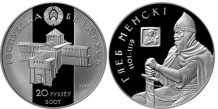 20 рублей каменная кветка сколько стоит продажа монет в луганске